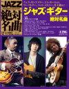 JAZZ絶対名曲コレクション 12 ジャズ・ギター絶対名曲