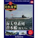 週刊 栄光の日本海軍パーフェクトファイル 55号 海大型系列 潜水艦(海大六a/b)