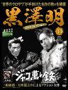 黒澤明DVDコレクション  33 ジャコ萬と鉄