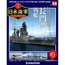 週刊 栄光の日本海軍パーフェクトファイル 58号 長門型戦艦