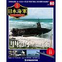 週刊 栄光の日本海軍パーフェクトファイル 60号 甲標的(特殊潜航艇)