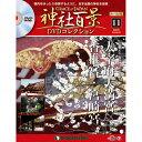 隔週刊 神社百景DVDコレクション 再刊行版 第11号