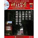 神社百景DVDコレクション 再刊行版 第14号 デアゴスティーニ