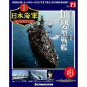 栄光の日本海軍パーフェクトファイル 第71号 扶桑型を改良した国産超ド級戦艦/伊勢型 デアゴスティーニ