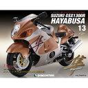 玩具, 興趣, 遊戲 - デアゴスティーニ スズキHayabusa GSX1300R  第13号