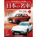 デアゴスティーニ 日本の名車  創刊号