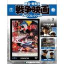 東宝・新東宝 戦争映画 DVDコレクション 第2号 日本海大海戦