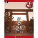 デアゴスティーニ 日本の神社 10巻一括