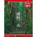 デアゴスティーニ  日本の神社 第3号 熊野三山 他