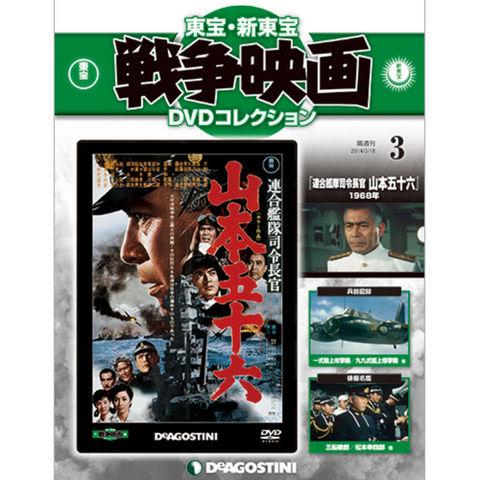 東宝・新東宝戦争映画DVDコレクション第3号連合艦隊司令長官