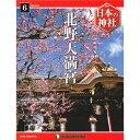 デアゴスティーニ  日本の神社 第6号 北野天満宮 他