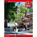 デアゴスティーニ  日本の神社 第7号 大神神社 他