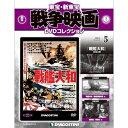 東宝・新東宝 戦争映画 DVDコレクション 第5号 戦艦大和