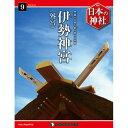 デアゴスティーニ 日本の神社 第9号