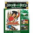 デアゴスティーニ ジャッキーチェン DVDコレクション 第3号 スパルタンX