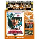 デアゴスティーニ ジャッキーチェン DVDコレクション 第4号