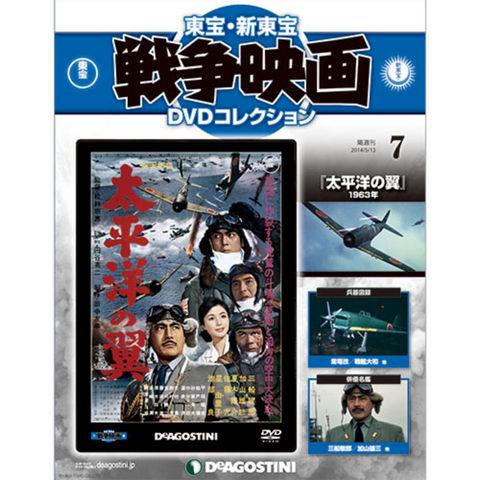 東宝・新東宝戦争映画DVDコレクション第7号