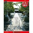 デアゴスティーニ 日本の神社 第12号