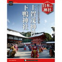 デアゴスティーニ 日本の神社 第13号