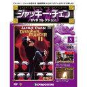 デアゴスティーニ ジャッキーチェン DVDコレクション 第5号