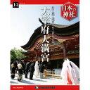 デアゴスティーニ 日本の神社 第14号