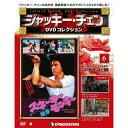 デアゴスティーニ ジャッキーチェン DVDコレクション 第6号