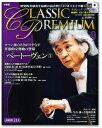 小学館クラシックプレミアム第9巻 ベートーヴェン 2