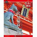 デアゴスティーニ 日本の神社 第16号