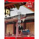 デアゴスティーニ 日本の神社 第17号