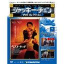 デアゴスティーニ ジャッキーチェン DVDコレクション 第7号