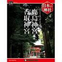 デアゴスティーニ 日本の神社 第18号
