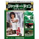 デアゴスティーニ ジャッキーチェン DVDコレクション 第8号
