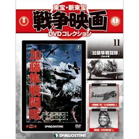 東宝・新東宝戦争映画DVDコレクション第11号