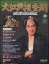 大江戸捜査網DVDコレクション 10号