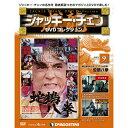 デアゴスティーニ ジャッキーチェン DVDコレクション 第9号