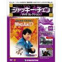 デアゴスティーニ ジャッキーチェン DVDコレクション 第10号
