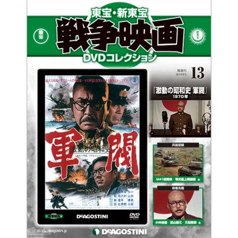 東宝・新東宝戦争映画DVDコレクション第13号