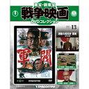 日本映画史に刻まれた、珠玉の戦争映画の数々がここに!東宝・新東宝 戦争映画 DVDコレクション 第13号