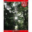デアゴスティーニ 日本の神社 第24号
