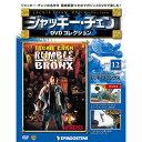 デアゴスティーニ ジャッキーチェン DVDコレクション 第12号