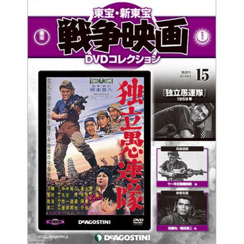 東宝・新東宝戦争映画DVDコレクション第15号
