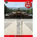 デアゴスティーニ 日本の神社 第29号