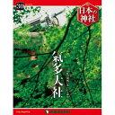 デアゴスティーニ 日本の神社 第30号