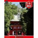 デアゴスティーニ 日本の神社 第31号