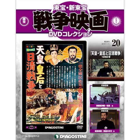 東宝・新東宝戦争映画DVDコレクション第20号