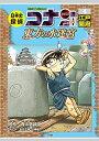 日本史探偵コナン・シーズン2 4江戸開府