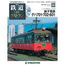 鉄道ザラストラン 80号 銚子電鉄 デハ701 702 801 デアゴスティーニ