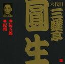 落語CD 六代目 三遊亭円生(6)淀五郎/紀州