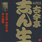 落語CD 五代目 古今亭志ん生(14)芝浜/抜け雀/お血脈