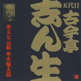 落語CD  五代目 古今亭志ん生(2)文七元結/火焔太鼓